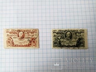 Полный выпуск марок по случаю 200 л академии наук 1925