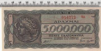 5 миллионов драхм 1944 года. Греция. UNC.