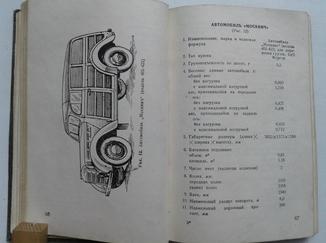 Краткий справочник по отечественным Автомобилям и Прицепам. 1956