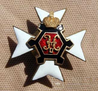 Знак об окончании Николаевского Инженерного училища копия