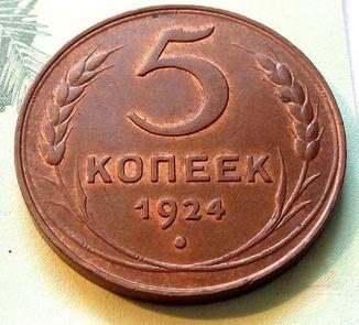 СССР 5 копеек 1924 год. Штамп 1.1. Штемпельный блеск.