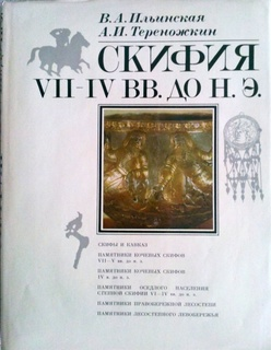 Археология.  Скифия VII - IV в.в. до н.э.