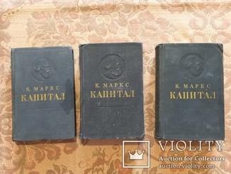 К.Маркс в трёх томах.