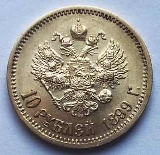 10 рублей 1899 (ЭБ). aUNC.