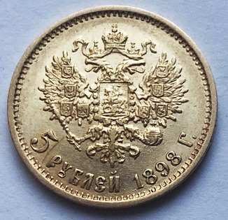 5 рублей 1898 года. XF-AU.