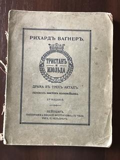 1857 Рихард Вагнер Тристан и Изольда
