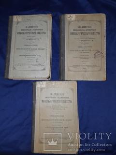1899-1901 Записки минералогического общества
