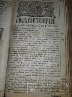 18 век Жития святых за 3 месяца