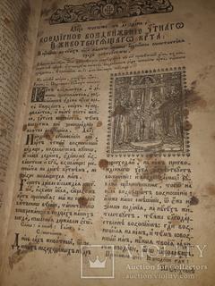 1750 Минея Киев