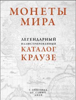 Монеты мира, каталог Краузе.