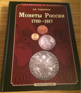 В.В.Уздеников. Монеты России 1700-1917 г.