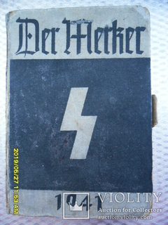 III Рейх. Записная книжка немецкого офицера или солдата.1941 год.