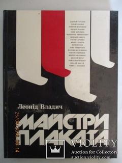 Майстри українського радянського плаката