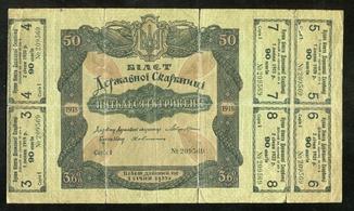 УНР / 50 гривень 1918 года с 6 купонами