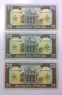 20 гривен 1992 года, номера подряд, Ющенко.