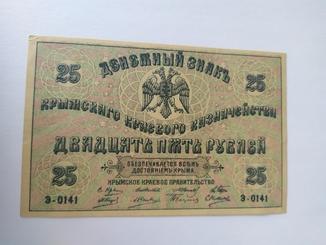 25 рублей 1918 Крым, а-unc без перегибов и пятен