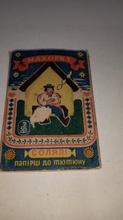 Украина-Рейх 1940-е Оккупация Папиросная бумага для махорки Полная пачка