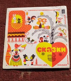 Грампластинка Сказки (Народные Прибаутки)1965 г.в.Апрелевский з-д. Тираж 7700 штук.
