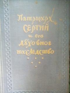 Патриарх Сергий и его Духовное Наследство (1947)