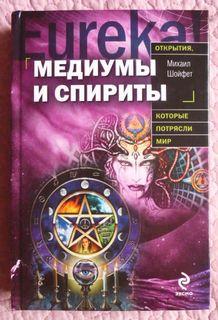 Медиумы и спириты. М. Шойфет