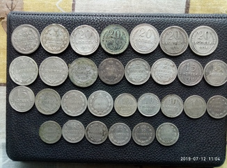 Серебро 30 монет