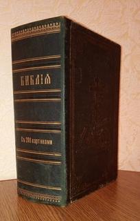 1916 Библия Г. Доре