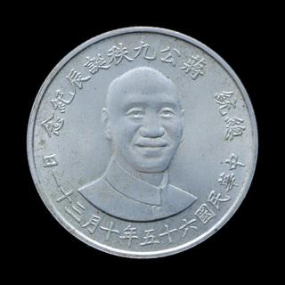 100 Долларов 1965 Сунь Ятсен (Серебро 0.750, 22.21г), Китайская Республика / Тайвань