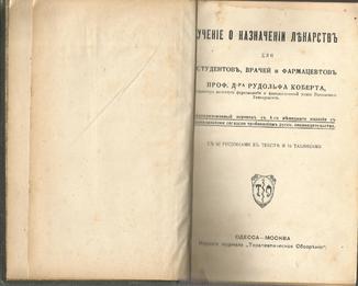 Учение о назначении лекарств 1914 Одесса