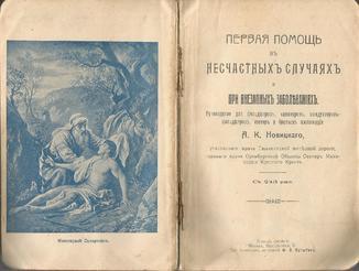 Первая помощь 1914 при несчастных случаях 243 рис. Москва