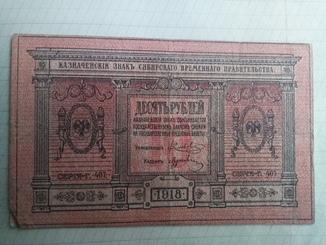10 рублей 1918