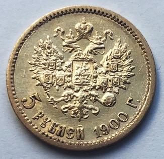 5 рублей 1900 года. (Большая голова)