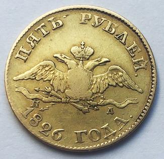 5 рублей 1826 года.