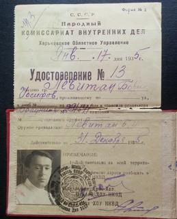 НКВД Харьковское Областное Управление удостоверение на право ношения оружия