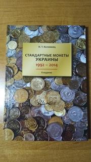 Коломиец «Стандартные монеты Украины 1992 — 2014»