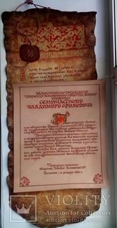 Свитки 60-летие Семичастного В. Е. + 2 удостоверения