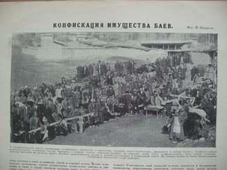 1929 г. Конфискация имущества Баев