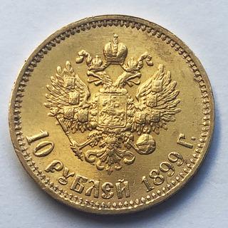 10 рублей 1899 года (АГ). UNC.