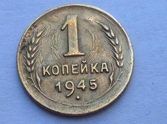 1 копейка 1945г.