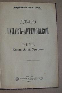 1903 г. Судебная речь князя А.И.Урусова