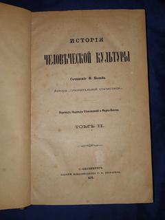 1872 История человеческой культуры