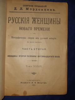 1902 Русские женщины