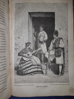 1876 Испания, ее роскошь и нищета. Пампасы Южной Америки