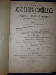 1904 Молоховец - Подарок молодым хозяйкам в 2 частях