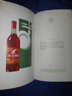 1970-е Столовые вина Молдавии ВнешнеТоргИздат