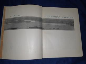 1968 По річках України 4000 экз.