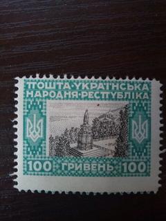 Марка 100 гривен УНР 1920 года