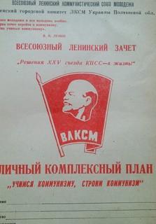 ВЛКСМ -''Учимся коммунизму, строим коммунизм''