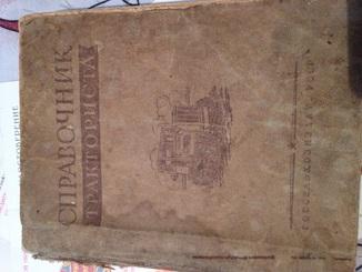 Справочник тракториста усср 1953