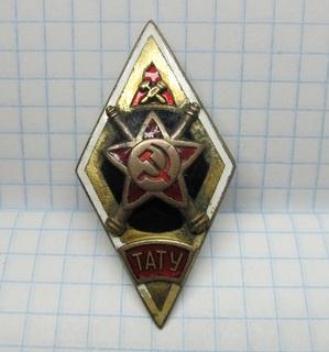 Ромб ТАТУ Тамбовское артиллерийско-техническое училище 1946 год.