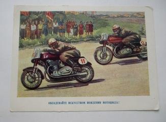 Рекламная открытка.